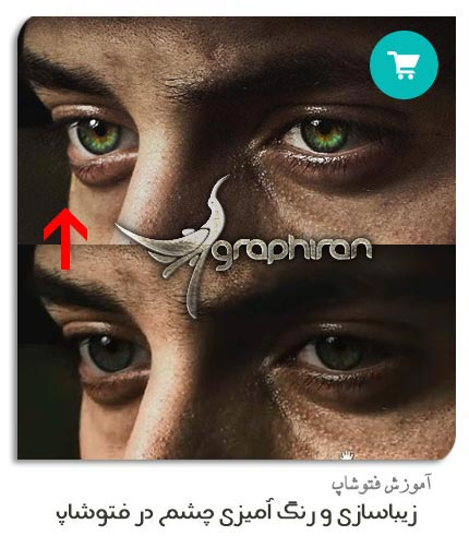 فیلم آموزش فتوشاپ روتوش و تغییر رنگ چشم