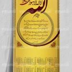 طرح لایه باز تقویم دیواری سال ۱۳۹۴ با خوشنویسی مذهبی – شماره ۳