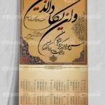 تقویم دیواری ۱۳۹۴ با خوشنویسی و ان یکاد PSD لایه باز – شماره ۲