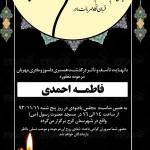 طرح آماده آگهی ترحیم با عکس شمع PSD لایه باز – شماره ۱۰
