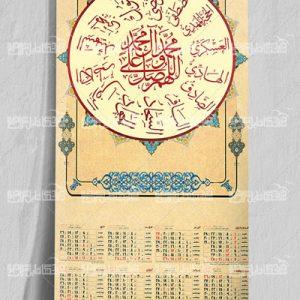تقویم 14 معصوم 1394
