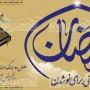 بنر ماه رمضان PSD