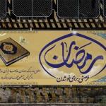 طرح بنر آماده ماه رمضان فرمت PSD لایه باز – شماره ۲