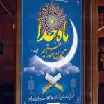 بنر PSD لایه باز ماه رمضان با تصویر هلال ماه و قرآن – شماره ۶