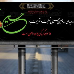 بنر لارج فرمت اربعین حسینی