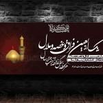 طرح آماده بنر محرم اربعین حسینی PSD لایه باز – شماره ۴