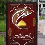 طرح لایه باز بنر ماه محرم با خوشنویسی سلام بر حسین – شماره ۱۱