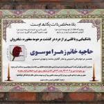 فایل لایه باز اعلامیه ترحیم با کادر تذهیب – شماره ۲۵