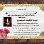 طرح آماده آگهی و اعلامیه ترحیم جدید فرمت PSD – شمره ۲۸