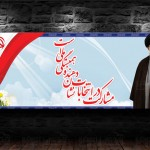 طرح بنر لایه باز دعوت به انتخابات با عکس رهبری – شماره ۹