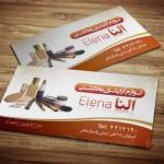 کارت ویزیت ایرانی لوازم آرایشی و بهداشتی PSD لایه باز – شماره ۵
