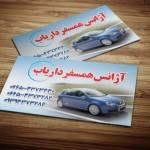 طرح کارت ویزیت تاکسی تلفنی ایرانی PSD لایه باز – شماره ۴