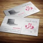 طرح کارت ویزیت فروشگاه و مرکز کامپیوتر PSD لایه باز – شماره ۳