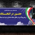 بنر حضور در انتخابات لایه باز با عکس مقام معظم رهبری – شماره ۲