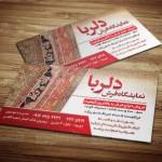 طرح کارت ویزیت ایرانی فرش فروشی PSD لایه باز – شماره ۶