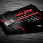 طرح کارت ویزیت ایرانی موبایل فروشی و تعمیرات گوشی PSD لایه باز