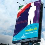 بنر تبلیغاتی نامزد انتخابات مجلس و ریاست جمهوری PSD لایه باز – شماره ۳