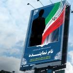 طرح آماده بنر تبلیغاتی کاندیدای انتخابات PSD لایه باز – شماره ۴
