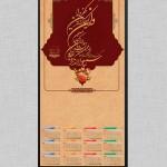 طرح تقویم سال ۹۵ PSD لایه باز با خوشنویسی و ان یکاد – شماره ۸