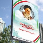 بنر جدید دهه فجر و ۲۲ بهمن با تصویر امام خمینی (ره) – شماره ۱