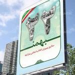 بنر ۲۲ بهمن سالروز پیروزی انقلاب اسلامی PSD لایه باز – شماره ۲