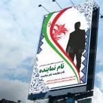 طرح لایه باز بنر تبلیغاتی کاندیدای انتخابات فرمت PSD – شماره ۱۱