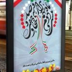دانلود نمونه بنر لایه باز دهه فجر و ۲۲ بهمن – شماره ۱۲