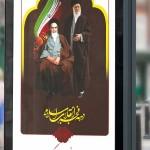 بنر دهه فجر سالروز پیروزی انقلاب اسلامی PSD لایه باز – شماره ۱۳