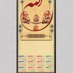 تقویم ۱۳۹۵ دیواری با خوشنویسی الله و کادر تذهیب – شماره ۱۹