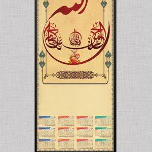 دانلود تقویم سال 1395 لایه باز