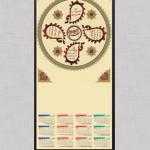 تقویم سال ۹۵ دیواری PSD لایه باز با طرح چهار قل – شماره ۱۸