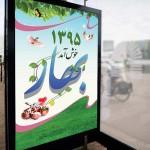 طرح لایه باز بنر جدید عید نوروز عمودی با ابعاد بزرگ – شماره ۴