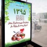 طرح بنر عید نوروز و سال نو PSD لایه باز – شماره ۱