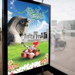 دانلود طرح بنر عید نوروز حرفه ای PSD لایه باز – شماره ۲