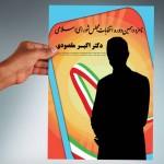 دانلود طرح تراکت انتخاباتی آماده PSD لایه باز – شماره ۱۲