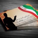 کارت ویزیت نامزد و کاندیدای انتخابات PSD لایه باز – شماره ۹