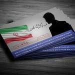 طرح کارت ویزیت انتخاباتی با تصویر پرچم ایران – شماره ۱۰
