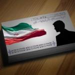کارت ویزیت آماده کاندیدای انتخابات مجلس لایه باز – شماره ۱۲