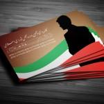طرح آماده کارت ویزیت نماینده مجلس PSD لایه باز – شماره ۱۵