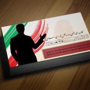 کارت ویزیت کاندیدای انتخابات
