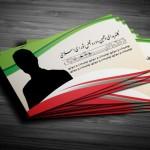 دانلود کارت ویزیت کاندیدای انتخابات PSD لایه باز – شماره ۱۶