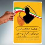 طرح لایه باز تراکت تبلیغاتی نامزد انتخابات مجلس – شماره ۱۷