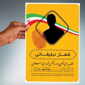 تراکت انتخابات مجلس
