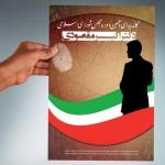 تراکت انتخاباتی آماده سایز A4 فرمت PSD لایه باز – شماره ۲۰