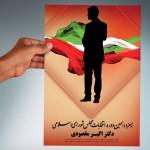 تراکت انتخاباتی تبلیغات کاندیداها PSD لایه باز – شماره ۱۱