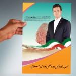 طرح آماده تراکت تبلیغاتی نامزد انتخابات PSD لایه باز – شماره ۵