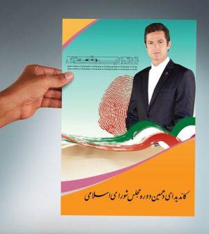 دانلود تراکت انتخاباتی