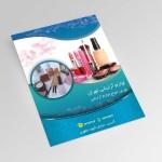 دانلود طرح آماده تراکت فروشگاه لوازم آرایشی PSD لایه باز