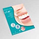 دانلود طرح آماده تراکت خدمات دندانپزشکی PSD لایه باز