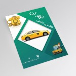 دانلود طرح آماده تراکت آژانس و تاکسی تلفنی PSD لایه باز